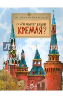 О чем молчат башни Кремля? Выпуск 72История<br>Полная красочных историй и легенд книга о Московском Кремле рассказывает о том, как он возник, как с течением времени изменялся и перестраивался. Внимание автора в основном сосредоточено на башнях Кремля. Назначение и особенности каждой из них, связанные с ними исторические имена, события и тайны - всё это стало предметом увлечённого и обстоятельного повествования. Тайницкая, Водовзводная, Спасская, Никольская, Боровицкая… Теперь, совершая прогулку вдоль Кремлёвской стены, вы сразу же сориентируетесь на месте и вспомните рассказы из этой книги.<br>Для детей старшего дошкольного и младшего школьного возраста<br>5-е издание<br>