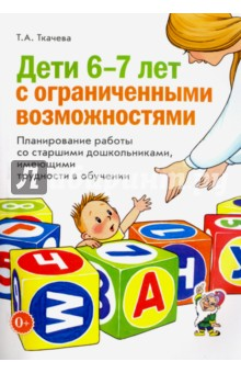 Дети 6-7 лет с ограниченными возможностями. Планирование работы со старшими дошкольниками
