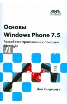 Основы Windows Phone 7.5. Разработка приложений  с помощью SilverlightОперационные системы и утилиты для ПК<br>Книга посвящена созданию современных мобильных приложений на новейшей платформе Microsoft Windows Phone 7.5. Автор сразу переходит к основным возможностям платформы, приводя подтвержденные практикой примеры и иллюстрируя их кодом. Разработав простое приложение от начала до конца, вы затем будете применять полученные навыки к все более и более сложным задачам. Вы получите полное представление о жизненном цикле разработки для мобильных устройств - начиная с планирования и дизайна и кончая распространением приложения.<br>Неважно, занимаетесь вы созданием мобильных программ давно или имеете лишь опыт разработки для .NET и Silverlight и только переходите на мобильную платформу, в этой книге вы найдете все необходимое.<br>