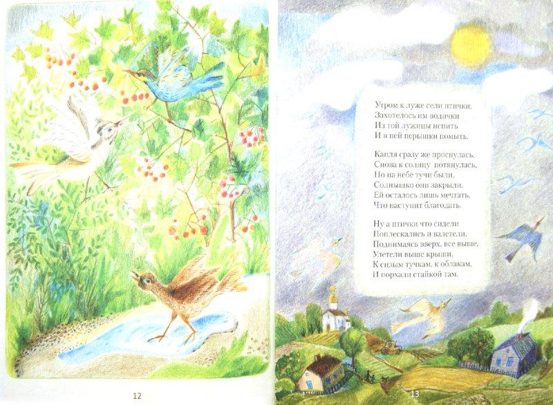 Иллюстрация 1 из 14 для Сказочка про капельку - Елена Инкона   Лабиринт - книги. Источник: Лабиринт