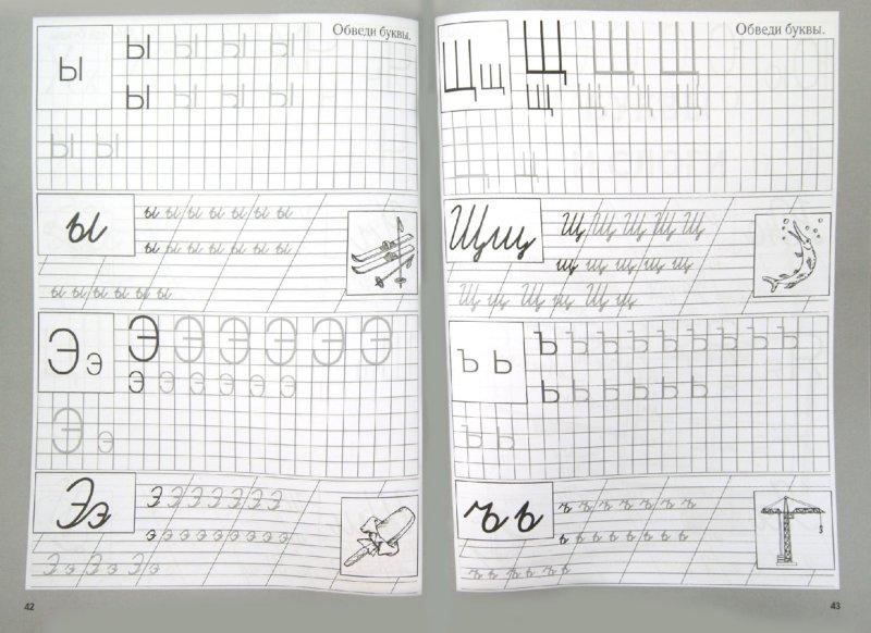 Иллюстрация 1 из 15 для Буквы и слоги, числа и цифры. Большая тетрадь прописей | Лабиринт - книги. Источник: Лабиринт