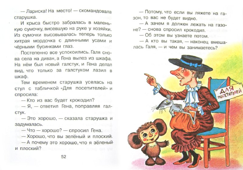 Иллюстрация 1 из 20 для Крокодил Гена и его друзья - Эдуард Успенский | Лабиринт - книги. Источник: Лабиринт