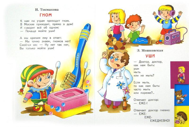 Иллюстрация 1 из 8 для Умывалки | Лабиринт - книги. Источник: Лабиринт