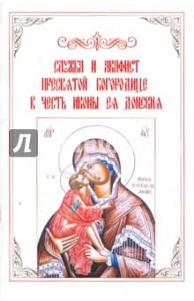 Служба и акафист Пресвятой Богородице в честь иконы Ея Донския