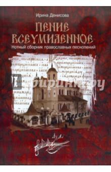 Пение всеумиленное. Нотный сборник православных песнопений