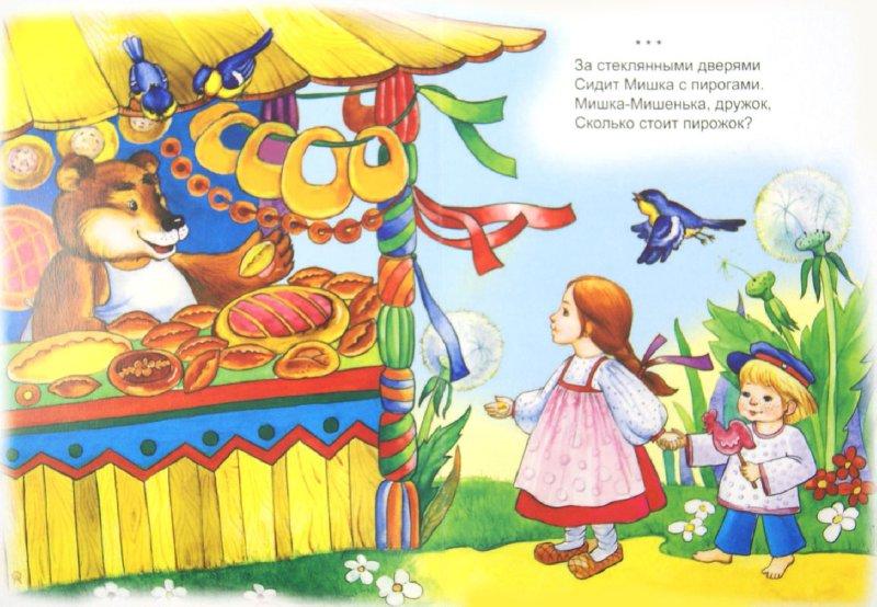 Иллюстрация 1 из 7 для Вышел зайчик погулять | Лабиринт - книги. Источник: Лабиринт