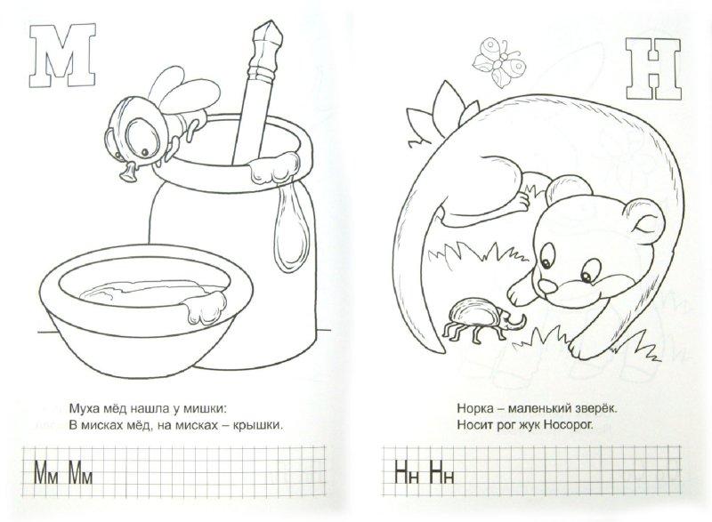 Иллюстрация 1 из 3 для Раскраска. Живые буквы азбуки - Андрей Богдарин | Лабиринт - книги. Источник: Лабиринт