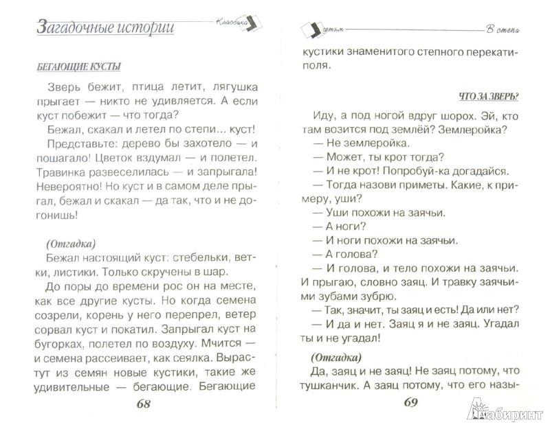 Иллюстрация 1 из 28 для Разговоры животных - Николай Сладков | Лабиринт - книги. Источник: Лабиринт