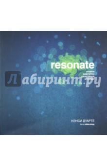 Resonate: захвати аудиторию своей яркой историей