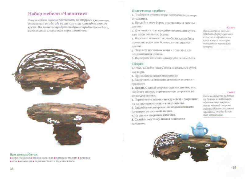 Иллюстрация 1 из 5 для Природные материалы: уроки создания поделок для начинающих - Зайцева, Дубасова   Лабиринт - книги. Источник: Лабиринт