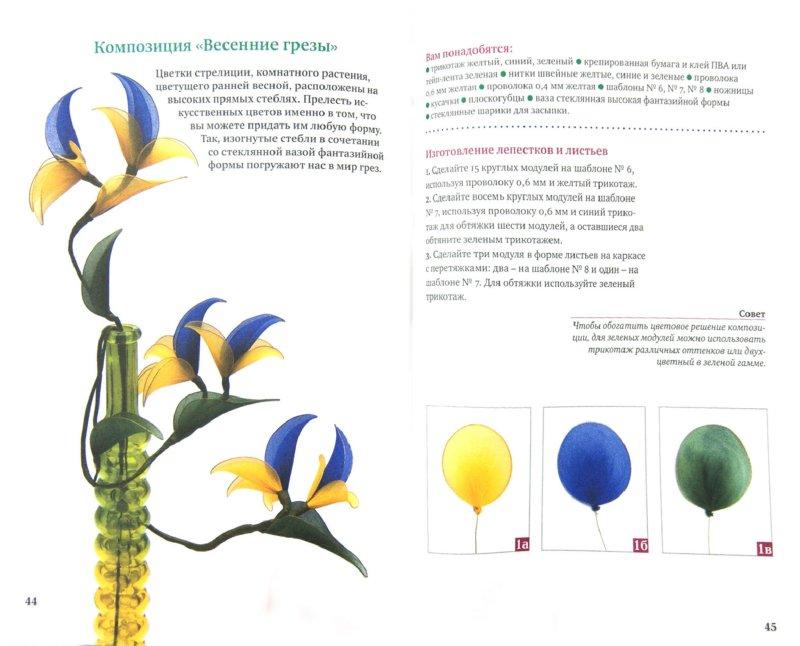 Иллюстрация 1 из 7 для Цветы из ткани: оригинальная техника работы с трикотажным полотном - Зайцева, Моисеева   Лабиринт - книги. Источник: Лабиринт
