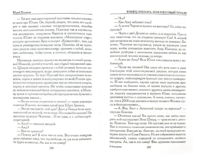 Иллюстрация 1 из 13 для Конец фильма, или Гипсовый трубач - Юрий Поляков | Лабиринт - книги. Источник: Лабиринт