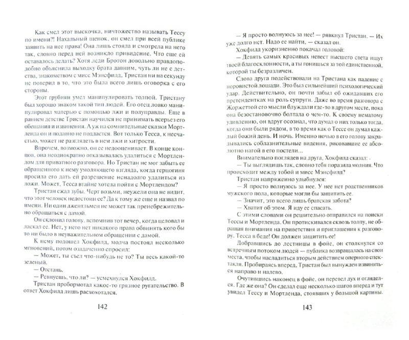 Иллюстрация 1 из 12 для Безупречный выбор - Вики Дрейлинг   Лабиринт - книги. Источник: Лабиринт