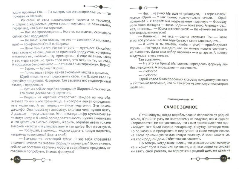 Иллюстрация 1 из 10 для Черный свет - Виталий Мелентьев   Лабиринт - книги. Источник: Лабиринт