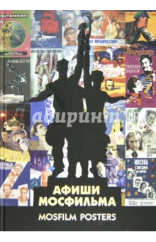 Афиши Мосфильма