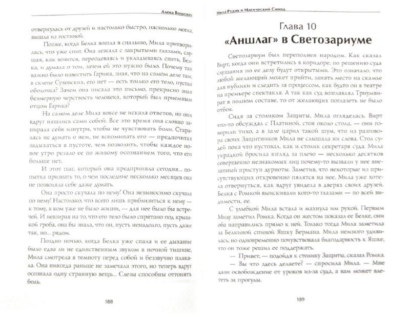 Иллюстрация 1 из 6 для Мила Рудик и Магический Синод - Алека Вольских | Лабиринт - книги. Источник: Лабиринт