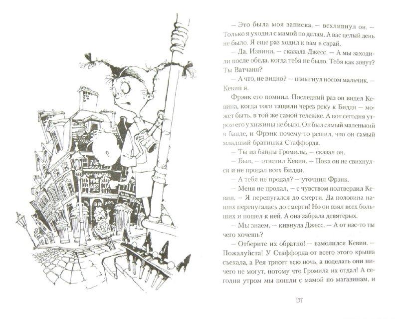 Иллюстрация 1 из 40 для Зуб Уилкинса - Диана Джонс | Лабиринт - книги. Источник: Лабиринт