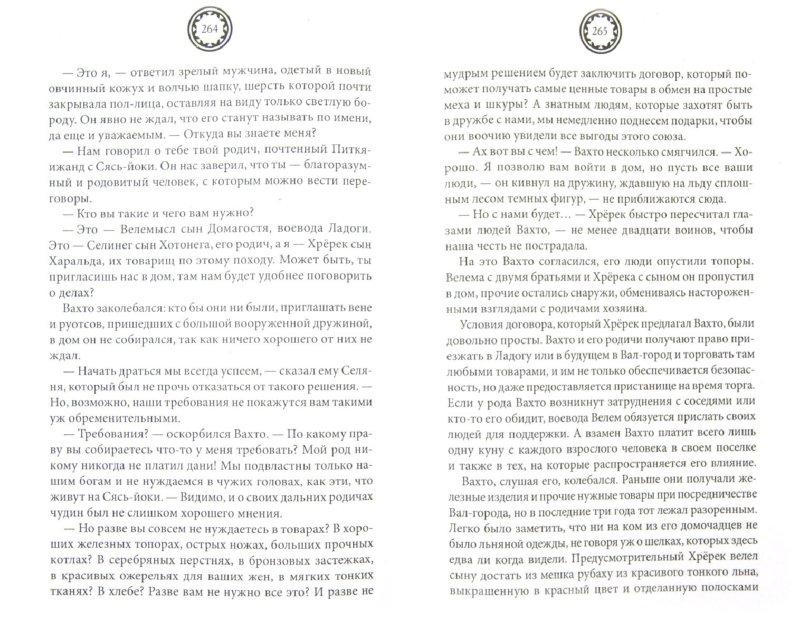 Иллюстрация 1 из 8 для Огнедева. Перст судьбы - Елизавета Дворецкая   Лабиринт - книги. Источник: Лабиринт