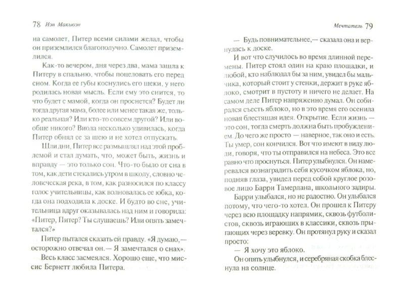 Иллюстрация 1 из 6 для Мечтатель - Иэн Макьюэн | Лабиринт - книги. Источник: Лабиринт
