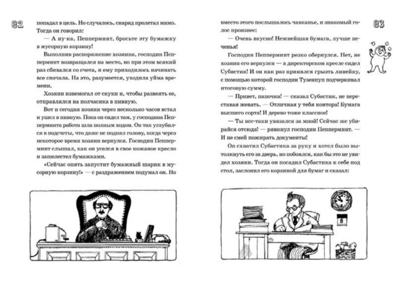 Иллюстрация 1 из 21 для И в субботу Субастик вернулся - Пауль Маар   Лабиринт - книги. Источник: Лабиринт