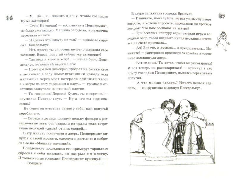 Журнал е обнинск читать онлайн