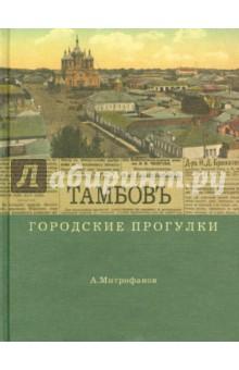 Алексей Митрофанов - Тамбов. Городские прогулки обложка книги