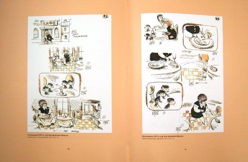 Иллюстрация 1 из 14 для Классик по имени Лёля в стране Мультипликации - Н. Абрамова   Лабиринт - книги. Источник: Лабиринт