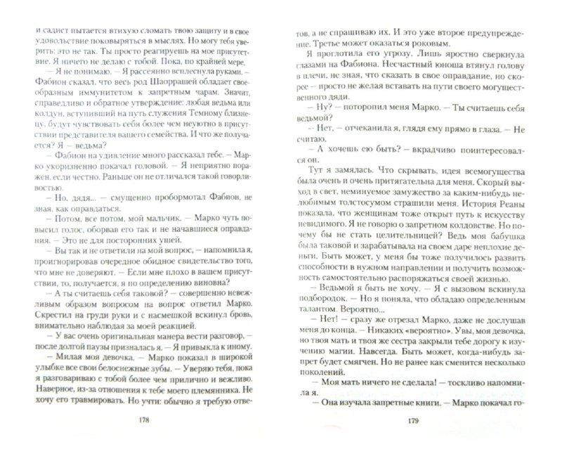 Иллюстрация 1 из 7 для Демон-хранитель. Сделка - Елена Малиновская | Лабиринт - книги. Источник: Лабиринт
