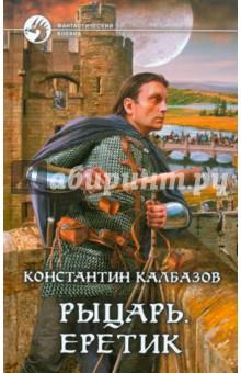 Рыцарь. Еретик от Лабиринт