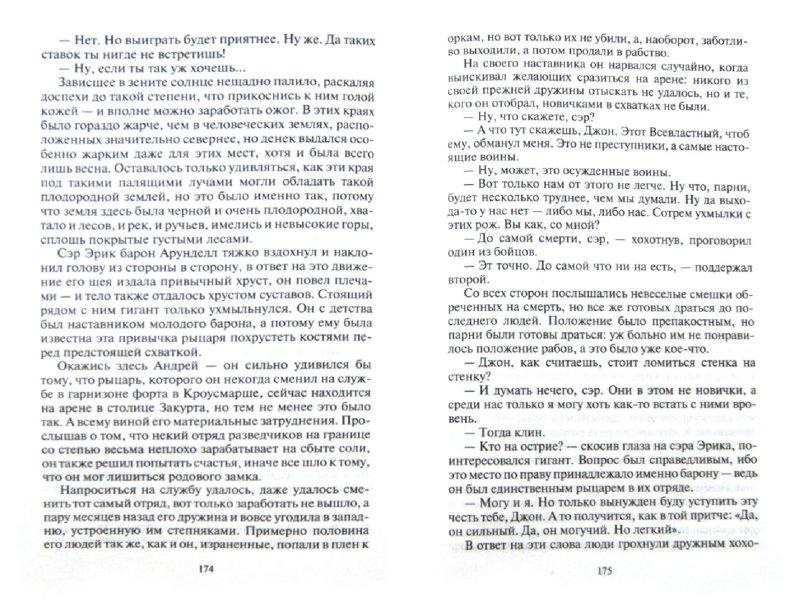 Иллюстрация 1 из 9 для Рыцарь. Еретик - Константин Калбазов | Лабиринт - книги. Источник: Лабиринт