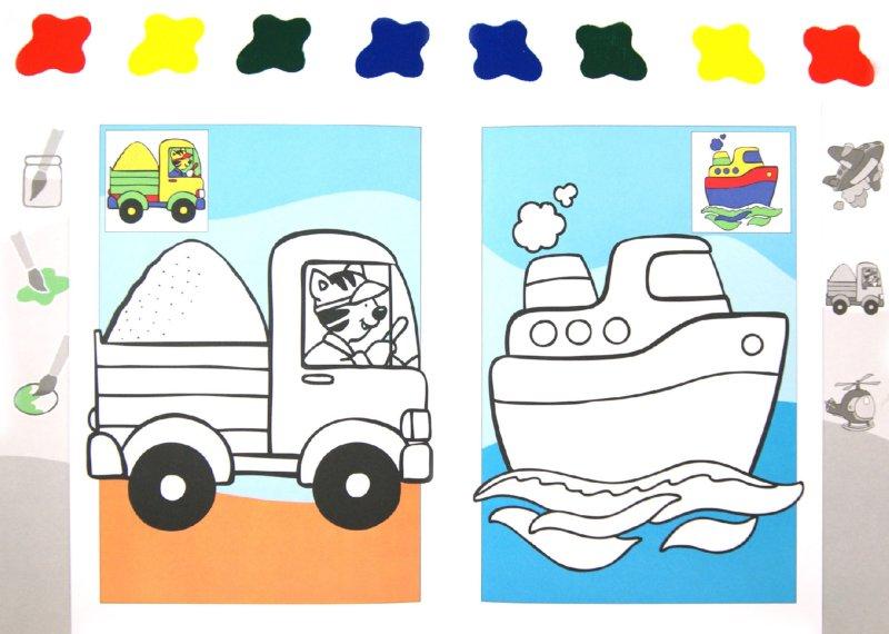 Раскраски с кисточками и красками