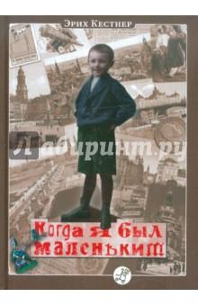 Когда я был маленькимПовести и рассказы о детях<br>Знаменитый немецкий писатель Эрих Кестнер (1899-1974), лауреат Золотой медали имени Андерсена (1960), принадлежит к числу лучших взрослых, которые никогда не перестают быть детьми. В повести Когда я был маленьким он рассказывает юным читателям о своем детстве так увлекательно и живо, что мы смеемся и плачем вместе с маленьким Эрихом, переживаем за его первый учебный день, несемся с горы на велосипеде вслед за ним и его кузиной. И кажется, что все это случилось сейчас и с нами, а не сто лет тому назад в далеком Дрездене.<br>Книга напечатана на хорошем плотном офсете цвета слоновой кости. <br>Для среднего школьного возраста<br>