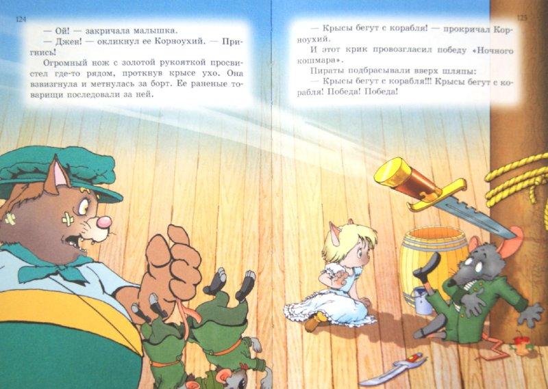 Иллюстрация 1 из 8 для Пираты Кошачьего моря. На абордаж! - Амасова, Запаренко | Лабиринт - книги. Источник: Лабиринт