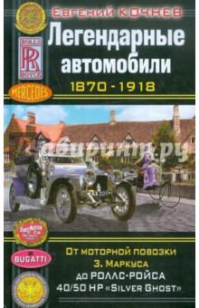 Легендарные автомобили 1870-1918. От моторной повозки З. Маркуса до Роллс-Ройса