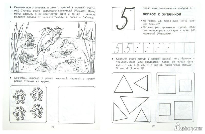 Иллюстрация 1 из 6 для Считаем до 10: для детей от 4-х лет - Елена Соколова | Лабиринт - книги. Источник: Лабиринт