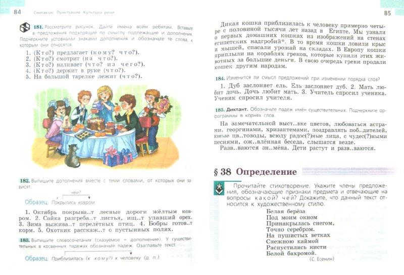 Гдз по русскому 5 класс никольский