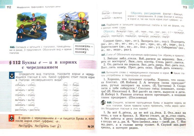 Часть 2 2 по ладыженской языку баранова 5 тростенцовой часть класс русскому гдз