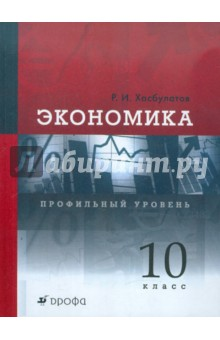 Хасбулатов Руслан Имранович Экономика. 10 класс. Учебник. Профильный уровень