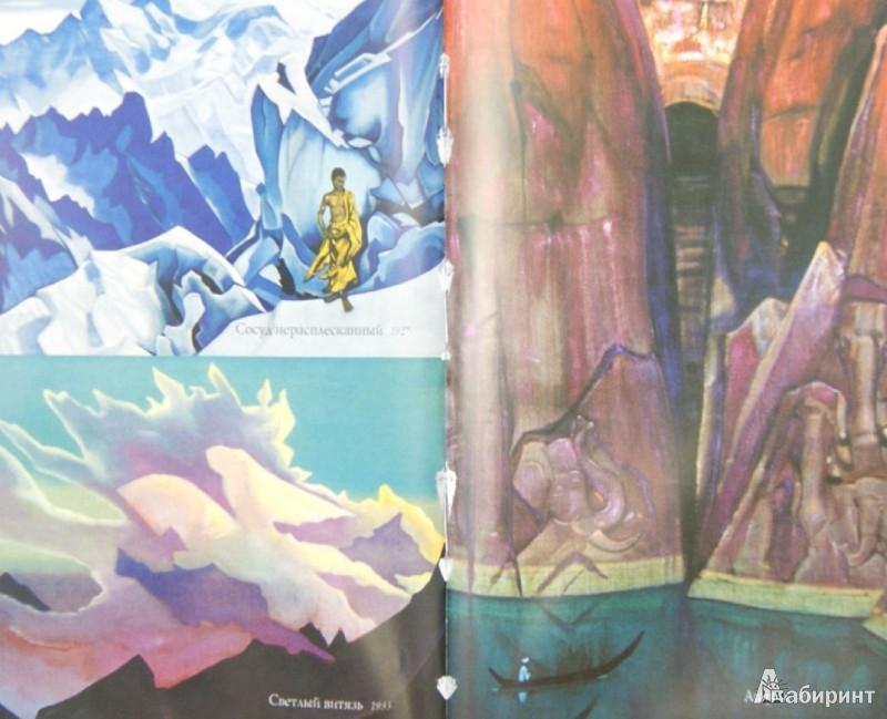 Иллюстрация 1 из 10 для Шамбала Сияющая. Мифы, легенды, афоризмы - Николай Рерих | Лабиринт - книги. Источник: Лабиринт