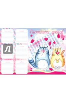 """Расписание уроков """"Влюблённые коты"""" (24816)"""