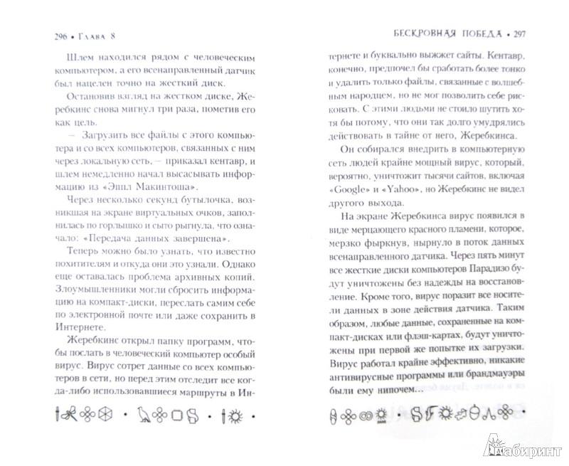 Иллюстрация 1 из 9 для Артемис Фаул. Затерянный мир - Йон Колфер   Лабиринт - книги. Источник: Лабиринт