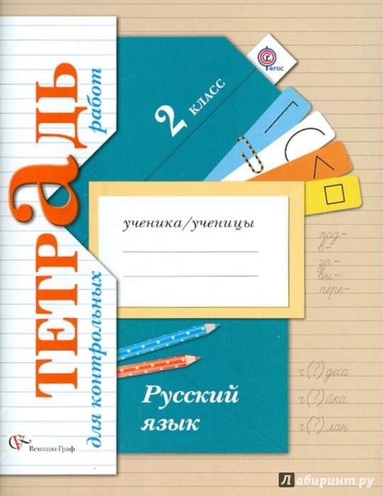 Окр мир 4 класс плешаков крючкова учебник читать