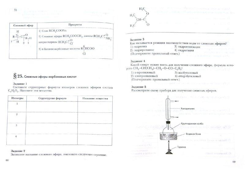 К книге химия 10 класс базовый уровень