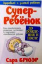 Брюэр Сара Суперребенок