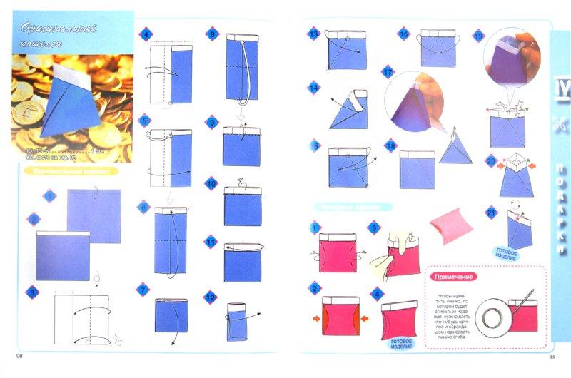 Оригами из бумаги объемное
