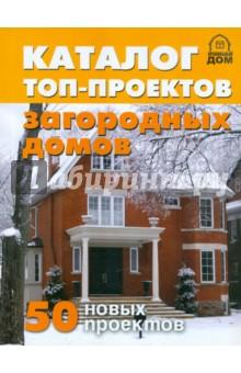 Каталог топ-проектов загородных домов. 50 новых проектов