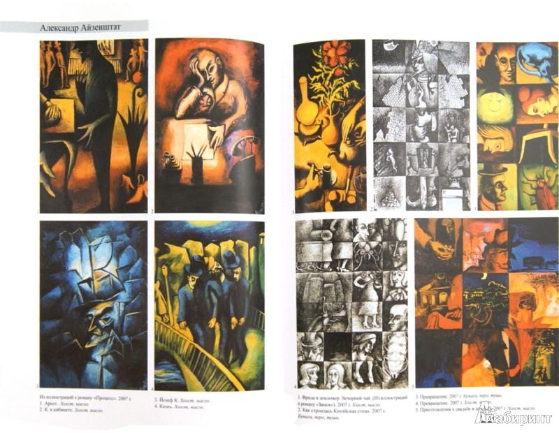 Иллюстрация 1 из 11 для Франц Кафка в русской культуре | Лабиринт - книги. Источник: Лабиринт