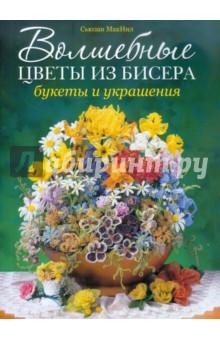 Книга: Волшебные цветы из бисера.  Букеты и украшения.  Сьюзан МакНил. ст.30 ISBN 978-5-91906.
