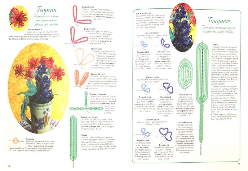 Иллюстрация 1 из 1 для Волшебные цветы из бисера.  Букеты и украшения - Сьюзан Макнил Лабиринт - книги.