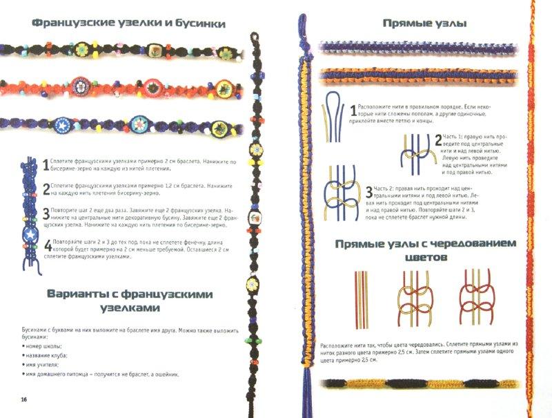 Иллюстрация 1 из 11 для Модные фенечки - Сьюзан Макнил | Лабиринт - книги. Источник: Лабиринт